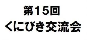 島根県鐵工会